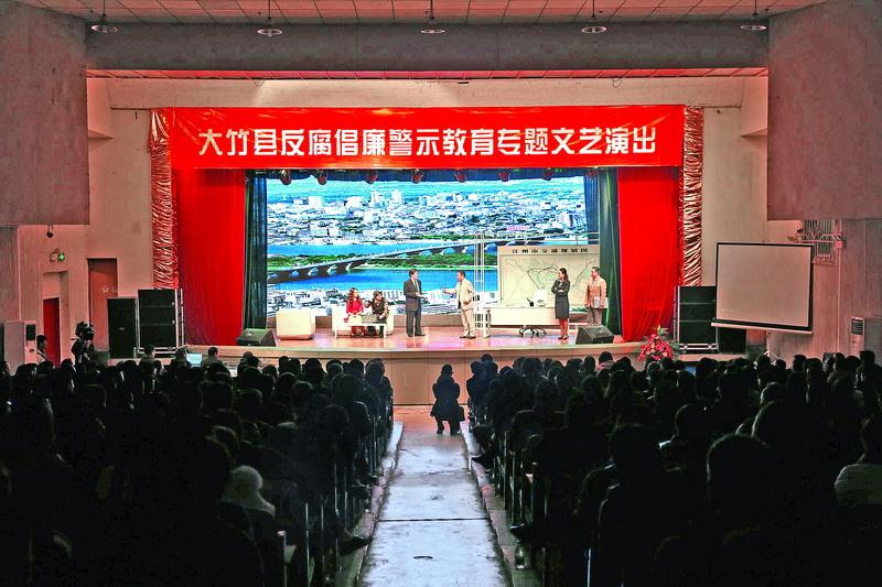 反腐倡廉方言剧《台上台下》在大竹万源上演