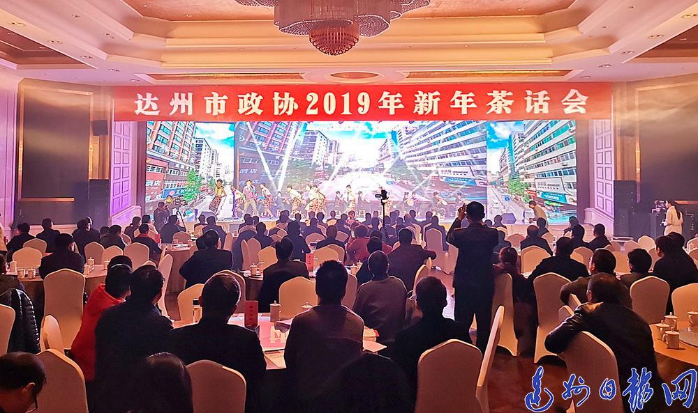 达州市政协举行2019年新年茶话会 包惠讲话