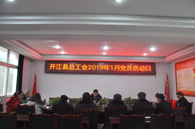 开江县总工会开展1月份党员活动日活动