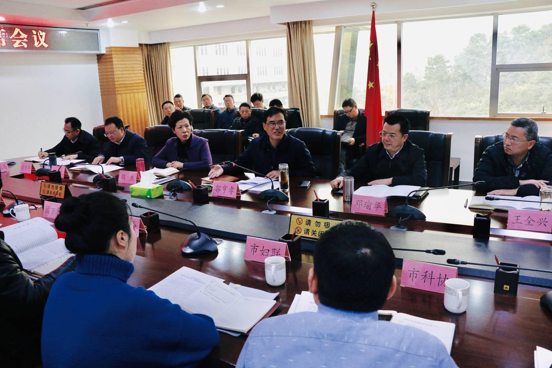 市政府与市级群团组织联席会议召开
