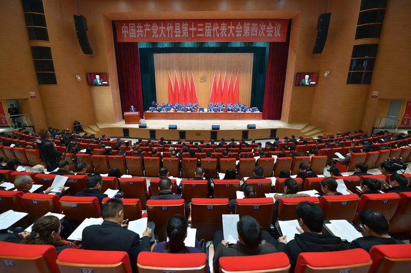 中国共产党大竹县第十三届代表大会第四次会议召开
