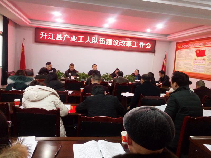 开江县举行财产工人步队设置装备摆设革新事情会