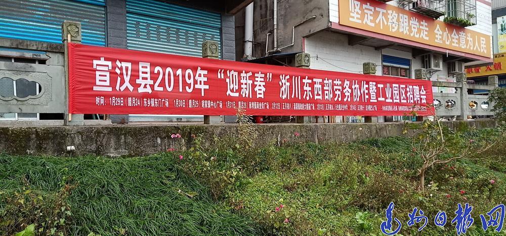"""宣汉县2019年""""迎新春""""浙川东西部六场招聘会来了"""