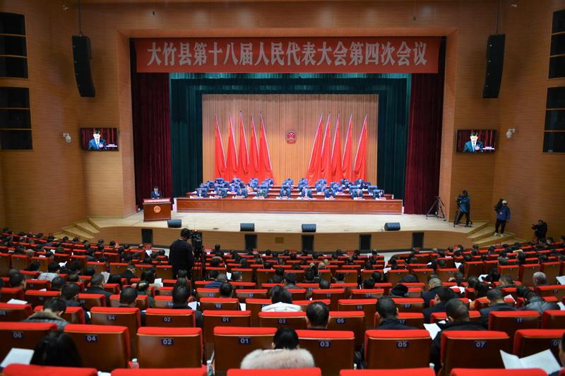 大竹县第十八届人民代表大会第四次会议开幕