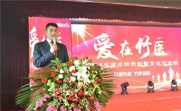 大竹县人民医院举办首届文化艺术节暨2018年总结表彰大会