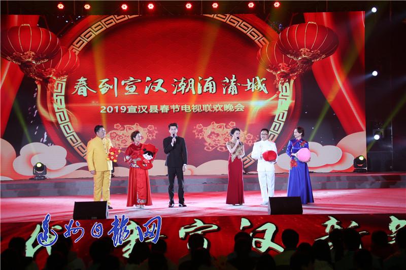 宣汉县举行2019年春节电视联欢晚会