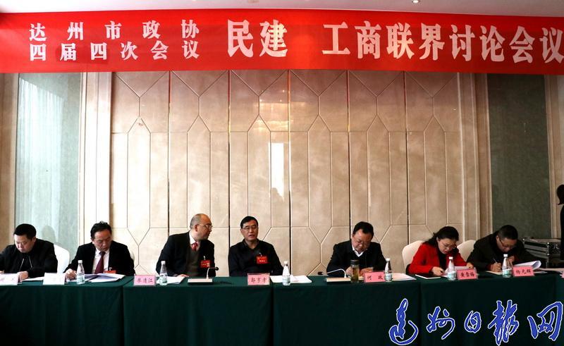 郭亨孝参加民建、工商联界和教育、医药卫生界联组讨论