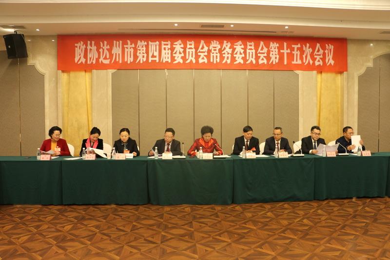 政协达州市第四届委员会第34次主席会议第二次会议召开