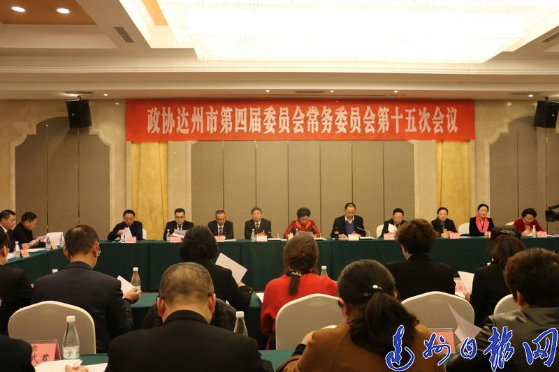 政协达州市第四届委员会常务委员会第十五次会议第二次会议召开