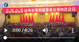 政协四川新闻市第四届委员会第四次集会谨慎开幕