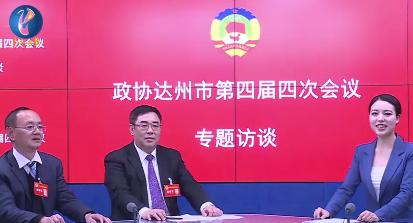 泛论将来生长满盈决心...政协委员再次做客今日四川新闻