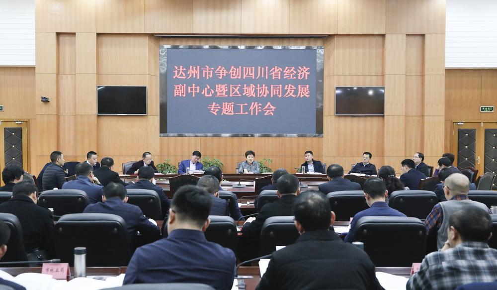 包惠:奋力争创全省经济副中心 推进区域协同发展