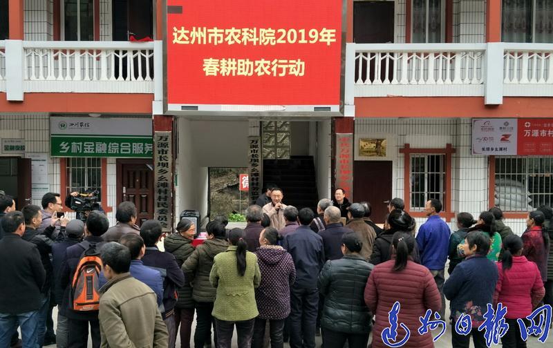 四川新闻市农科院多措并举助农春耕消费