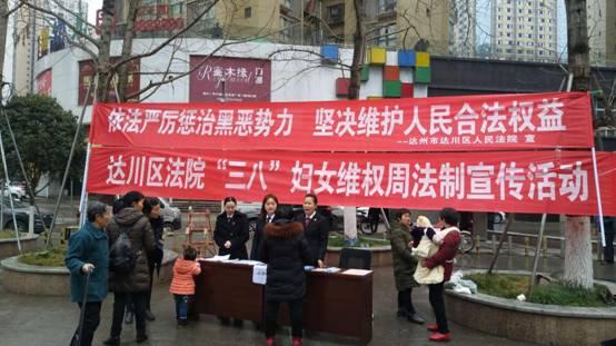 """达川区法院女法官展开""""三八""""妇女节普法宣传运动"""