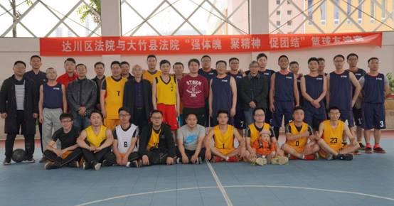 达川区法院与大竹法院展开篮球情谊赛