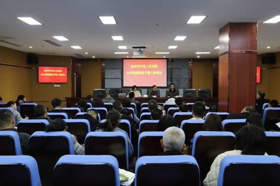 四川新闻市法院新进干警入职培训班在万源法院开班