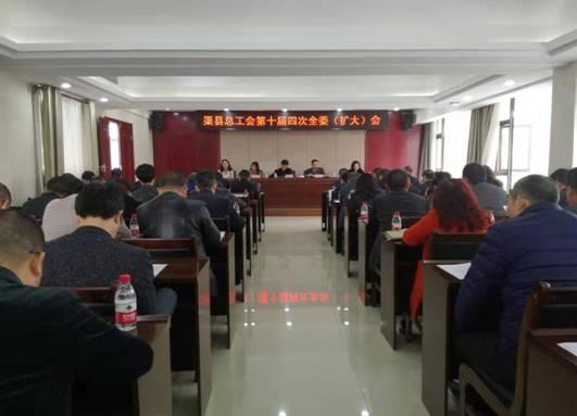 渠县总工会举行第十届四次全委(扩展)集会