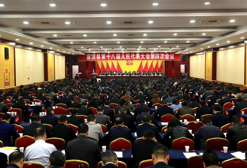 宣汉县第十八届人大四次集会开幕