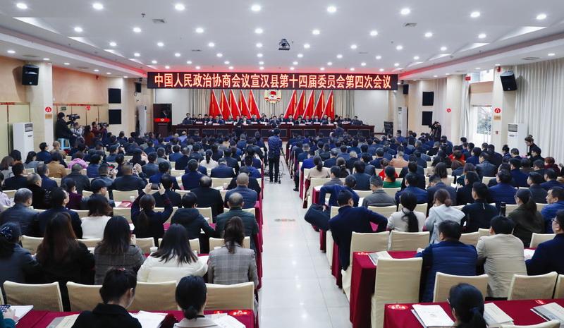 政协宣汉县第十四届四次会议开幕