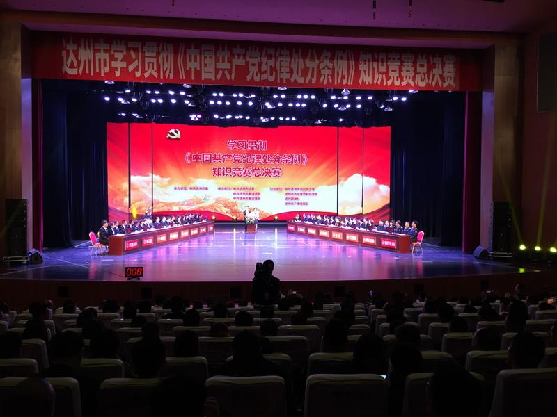 达州市《中国共产党纪律处分条例》知识竞赛总决赛圆满落幕!