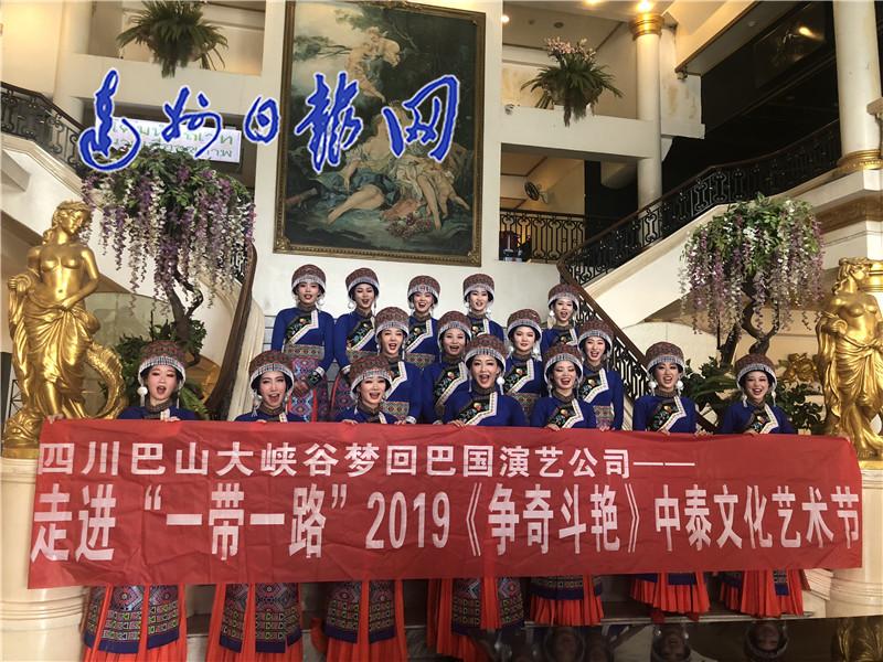 宣汉舞蹈《巴山女人》走进泰国荣获金奖