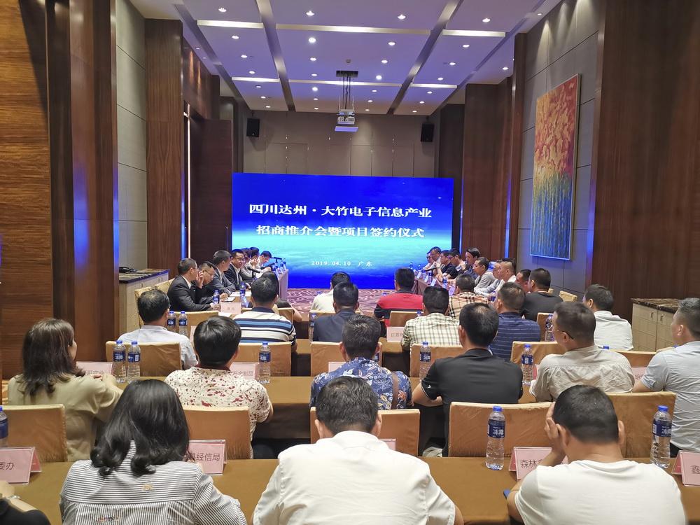 达州大竹电子信息产业招商推介会暨签约仪式在粤举行