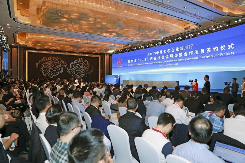 """达州市""""6+3""""产业投资说明会暨合作项目签约仪式在蓉举行"""