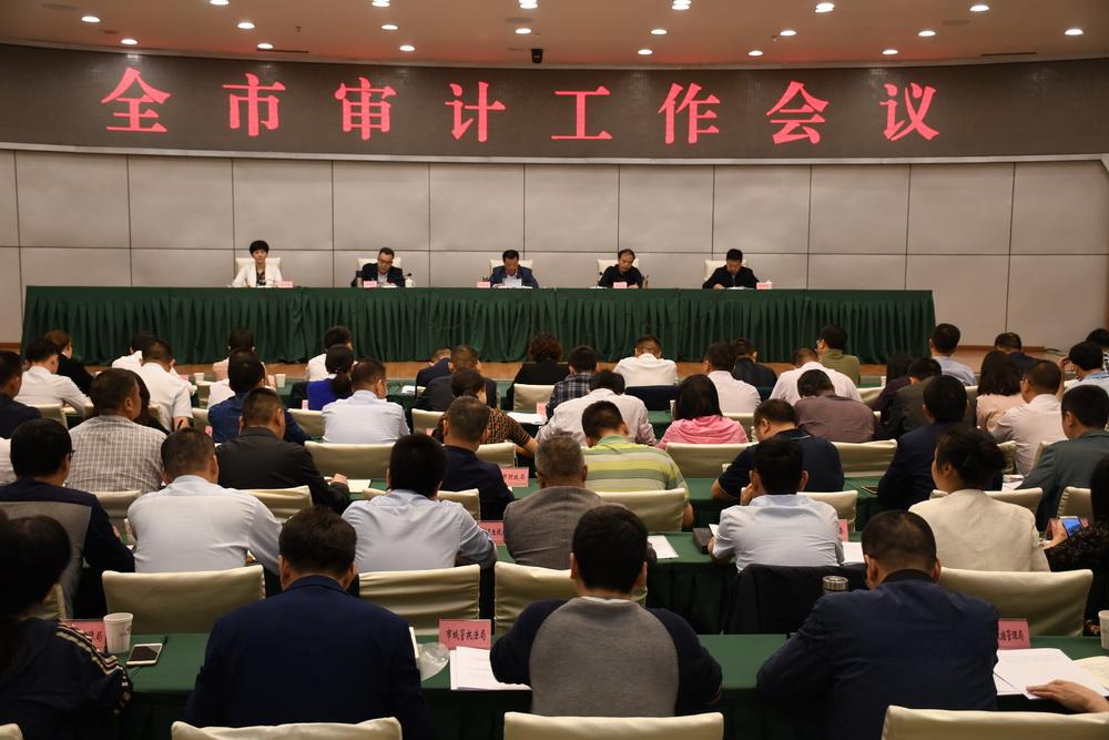 全市审计工作会议召开 包惠郭亨孝作出批示