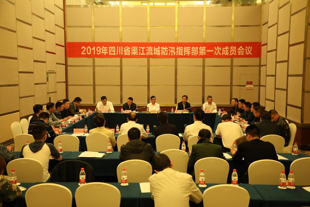 渠江流域防汛指挥部第一次成员会议召开
