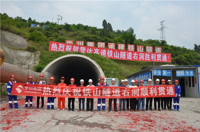3910米长!营达高速铁山隧道右洞贯通啦!