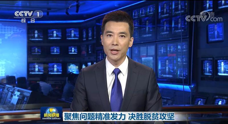 央视《新闻联播》聚焦达州大竹县脱贫攻坚工作