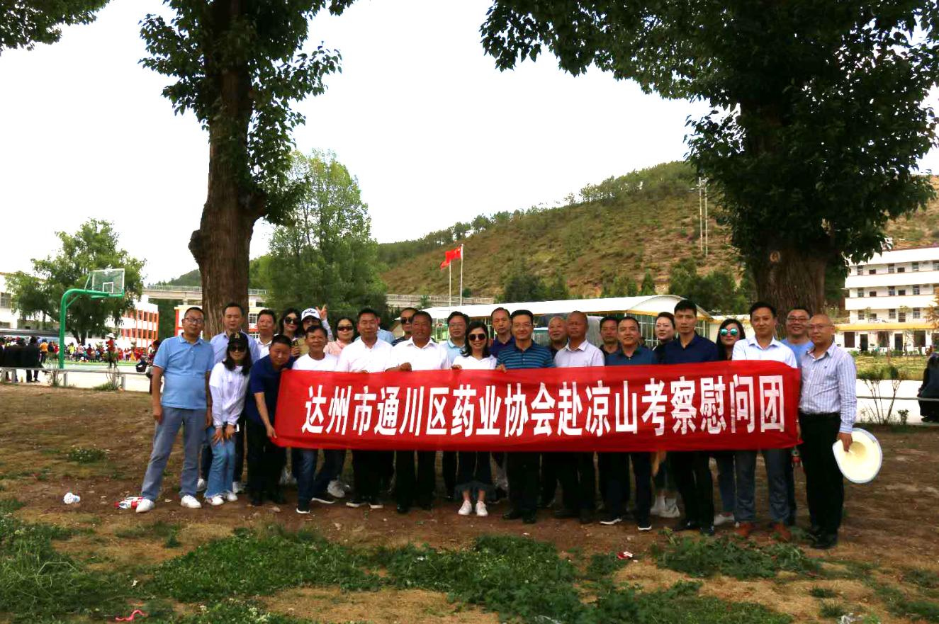 通川区药业协会赴大凉山盐源县:那里有他们牵挂的村民和孩子