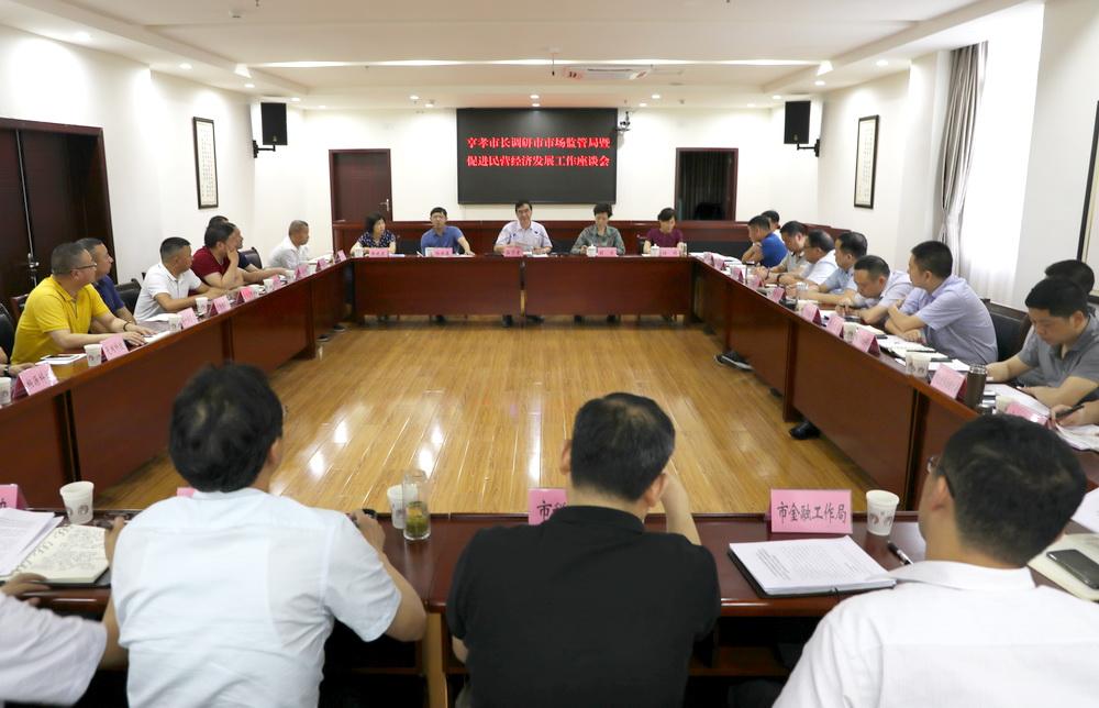 郭亨孝调研市市场监督局并组织召开座谈会