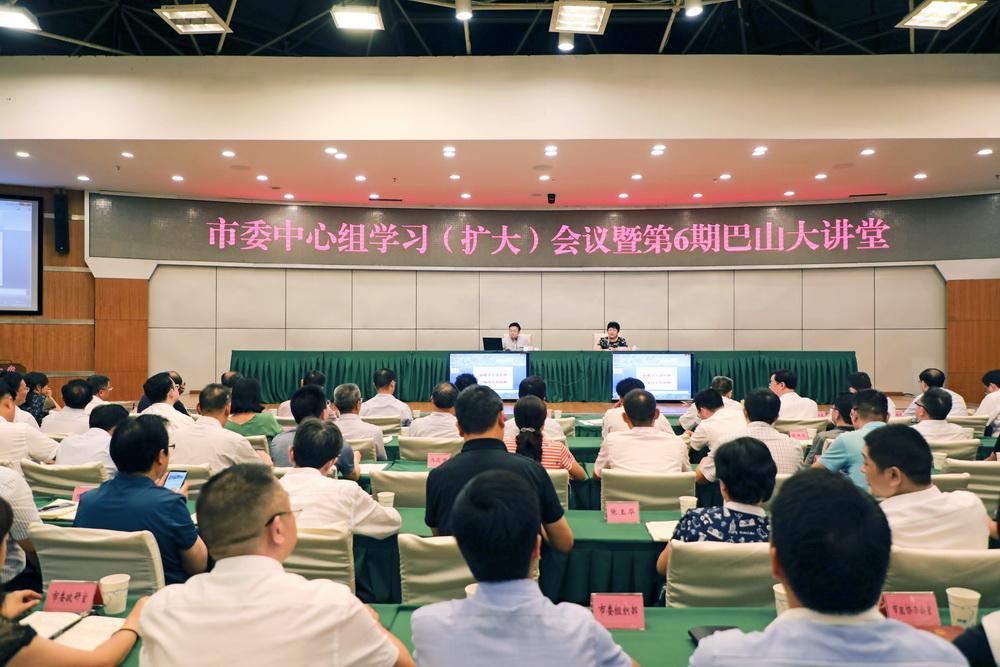 市委中心组学习(扩大)会议暨第6期巴山大讲堂举行