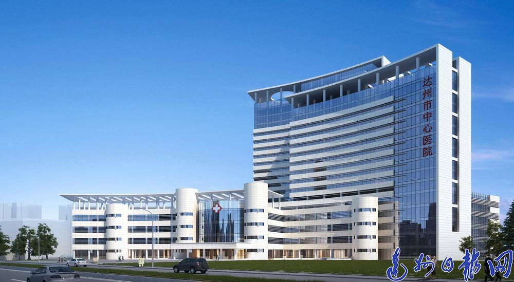 达州倾力建设区域医疗中心和全省医疗副中心