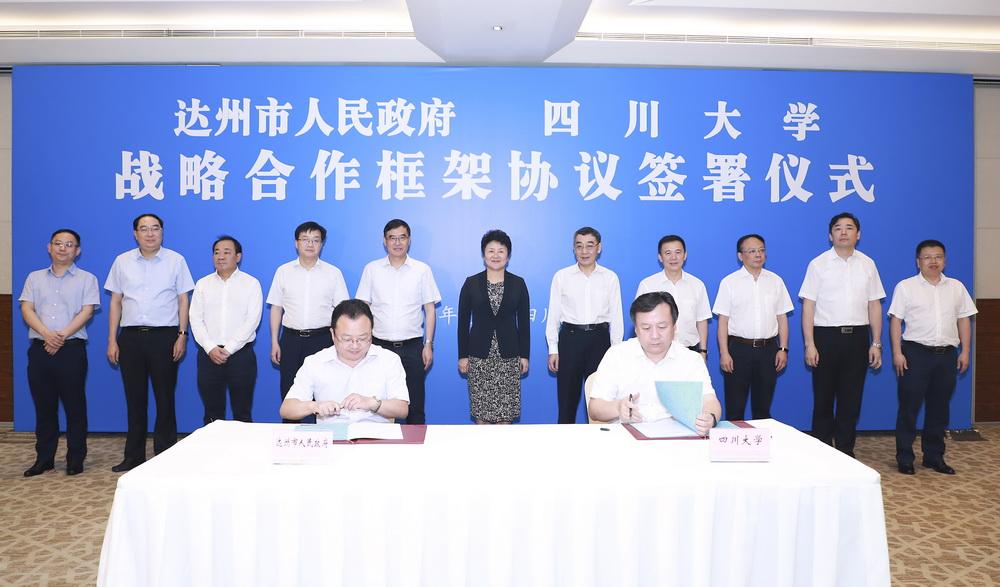 达州与四川大学签署战略合作框架协议 包惠王建国致辞