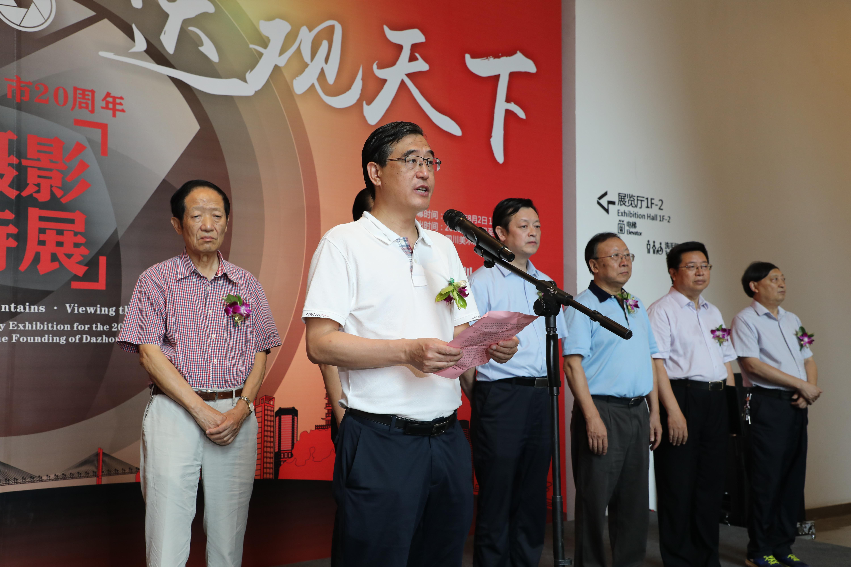郭亨孝致辞并宣布达州建市20周年摄影特展开展