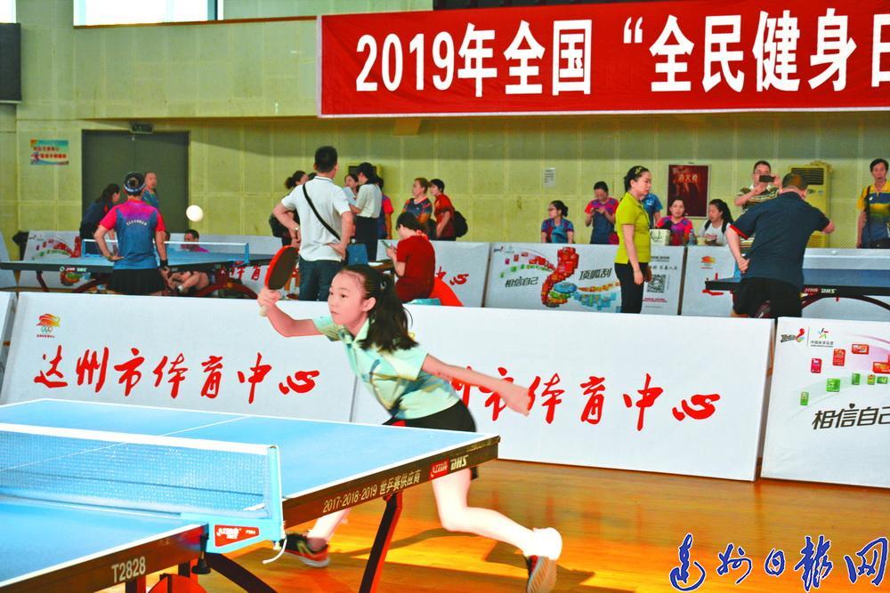全民健身日达州举行万人乒乓球大赛决赛