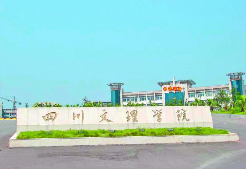 【达州重大事件回顾】达县师范高等专科学校升格为四川文理学院