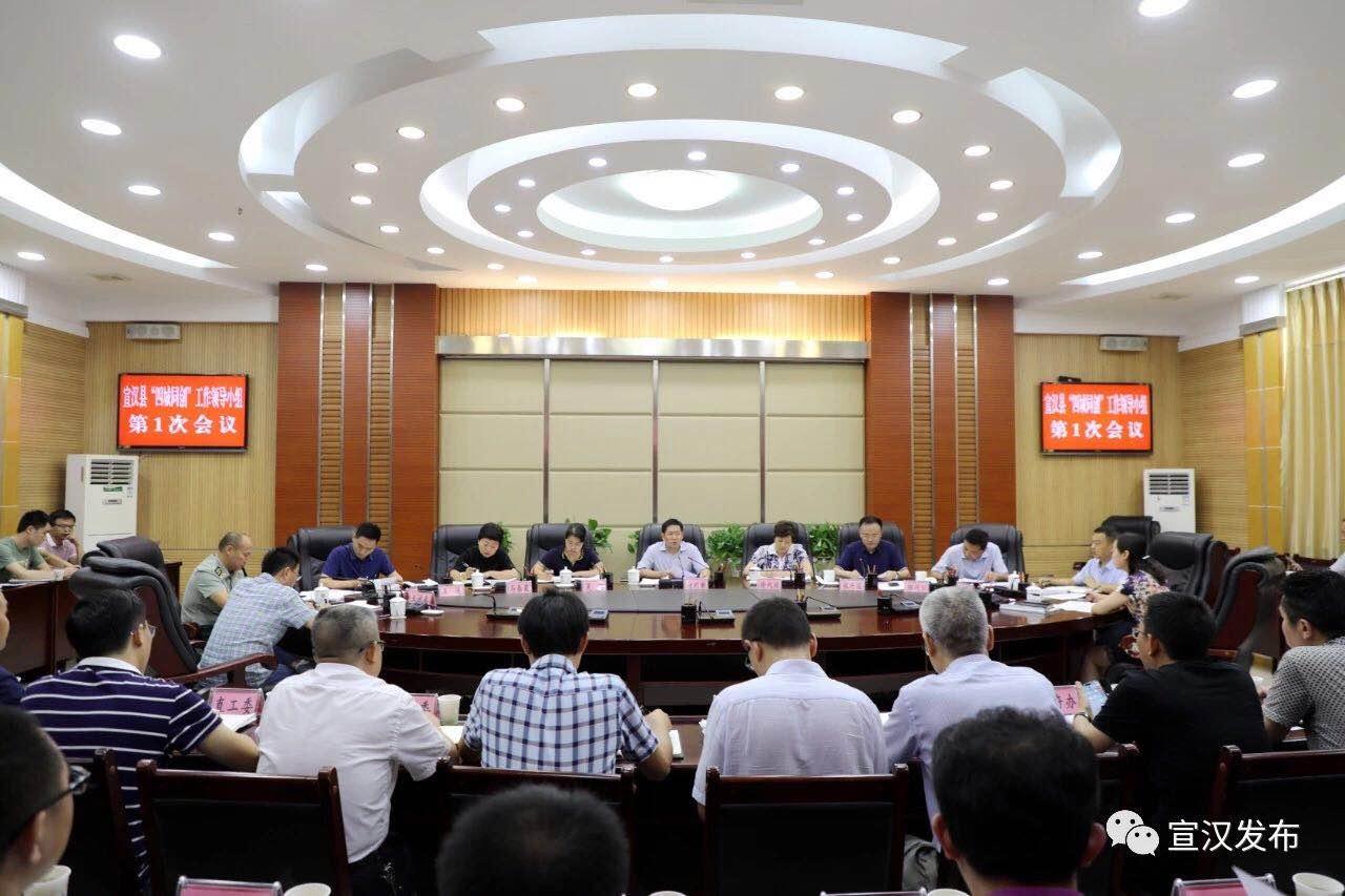 """宣汉县""""四城同创""""工作领导小组第1次会议召开"""