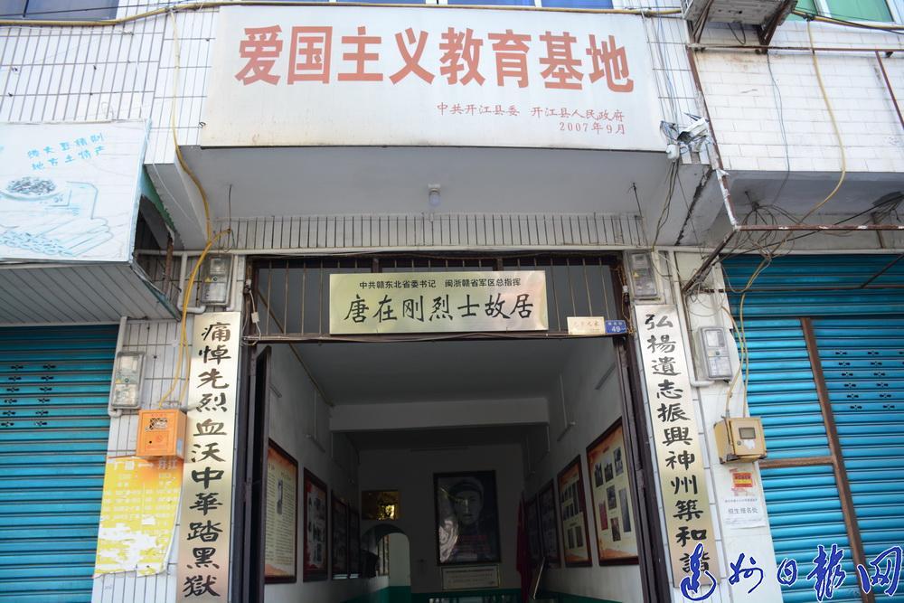 【达州边界行⑫】寻找开江广福镇的红色记忆
