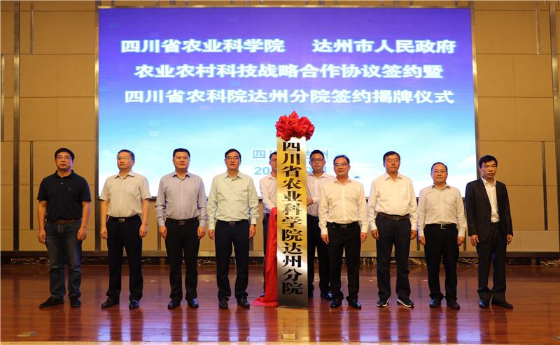 揭牌!四川省农业科学院落户达州,双方签署战略合作协议
