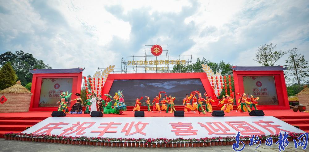 2019年中国农民丰收节达州庆祝活动开幕侧记