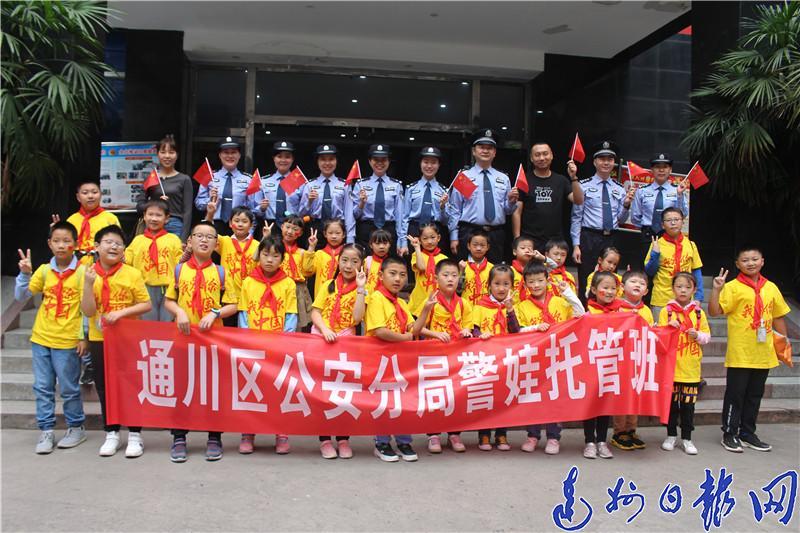 通川区公安分局设立民警子女临时托管班解民警后顾之忧