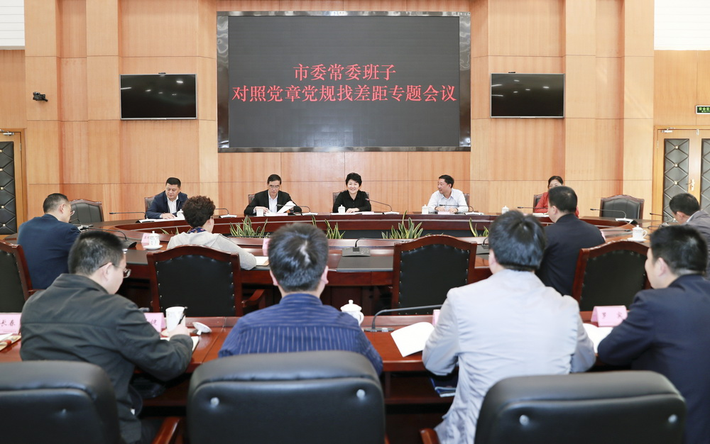 包惠主持召開市委常委班子對照黨章黨規找差距專題會議