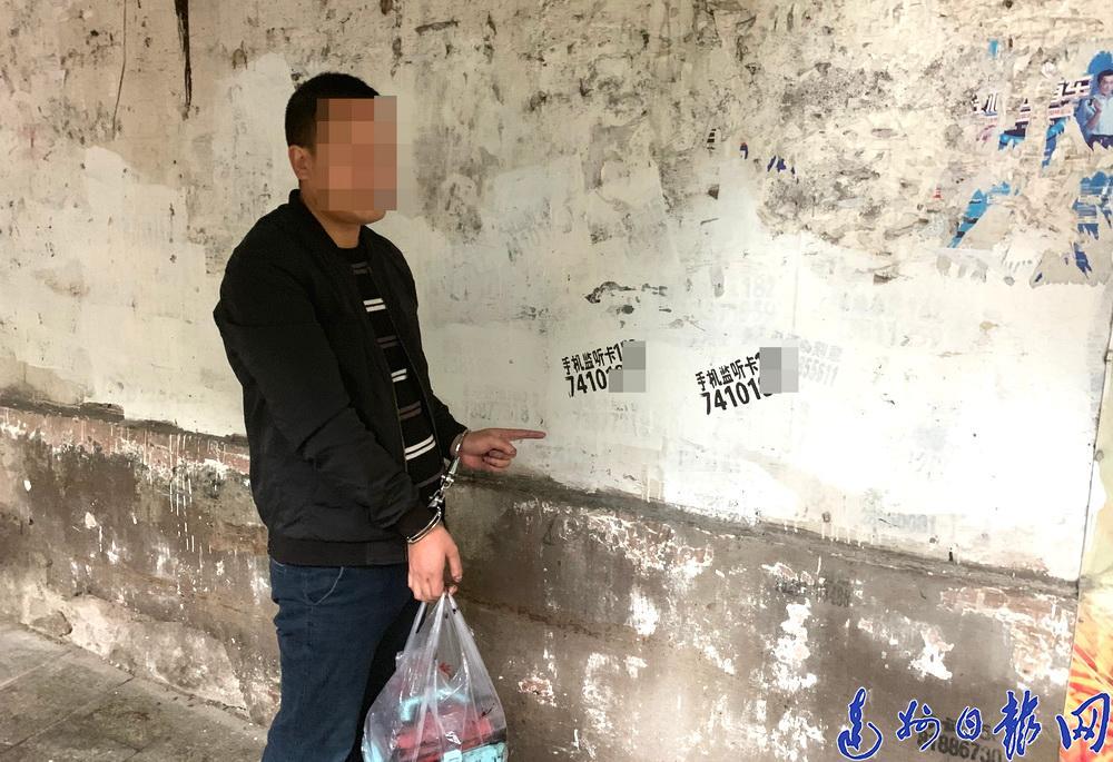 """80元一天!湖南男子4天给达城留下100多条""""牛皮癣"""""""
