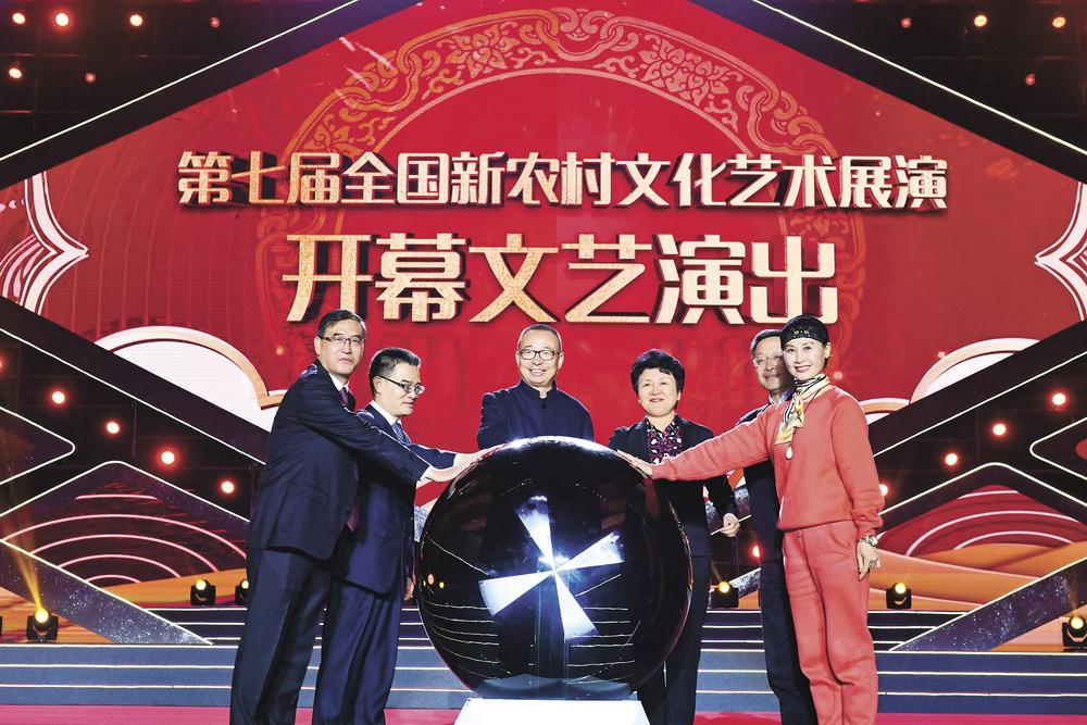 第七届全国新农村文艺展演浓情上演