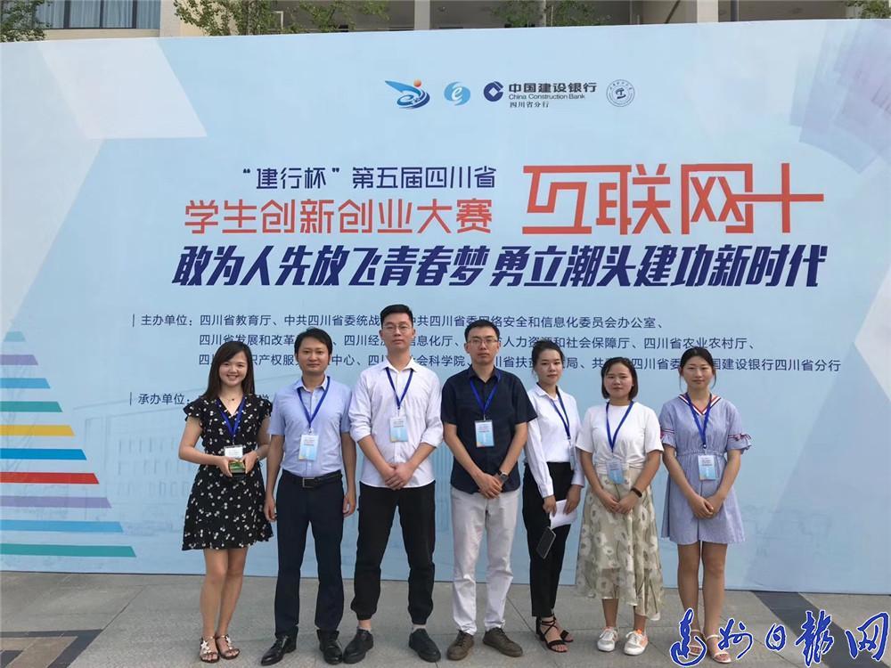"""对话第五届四川省""""互联网+""""学生创新创业大赛获奖者"""