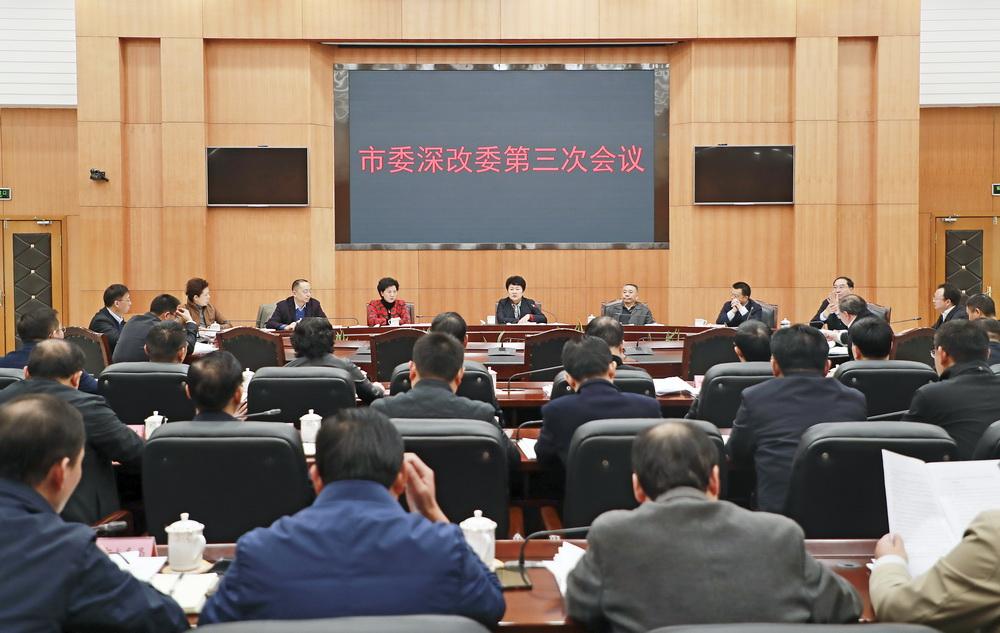 包惠主持召开市委深改委第三次会议,审议了评估报告和改革方案!