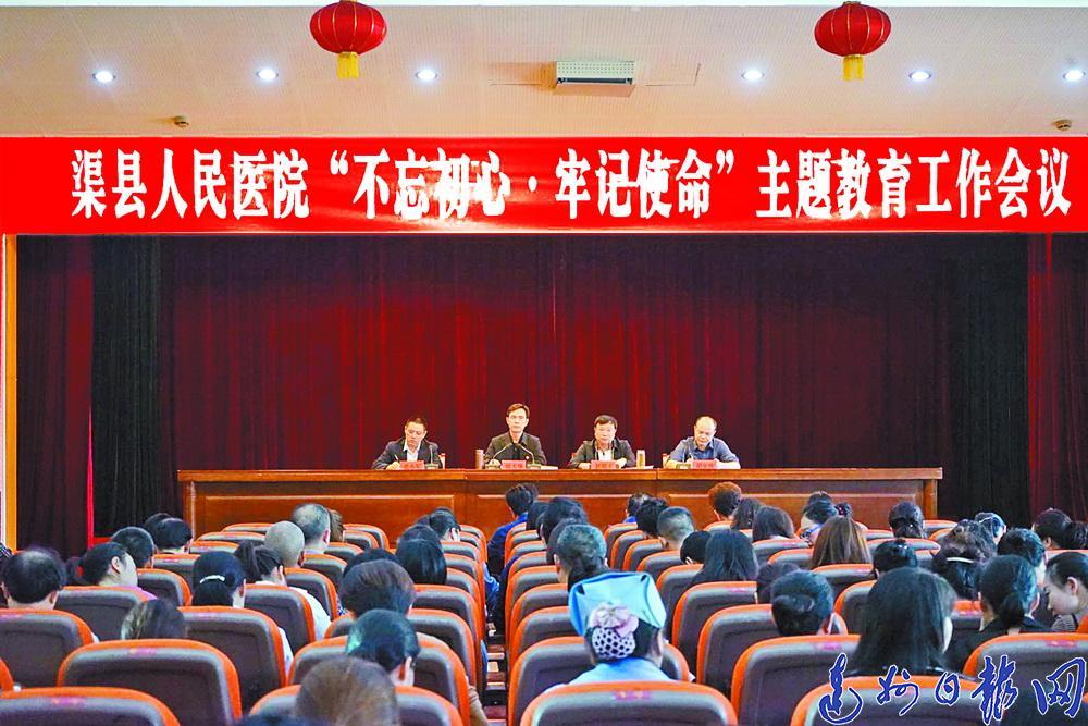 渠县人民医院:提升党建软实力 打造红色新引擎